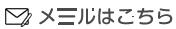 yatsugatake.fudosan@gmail.com